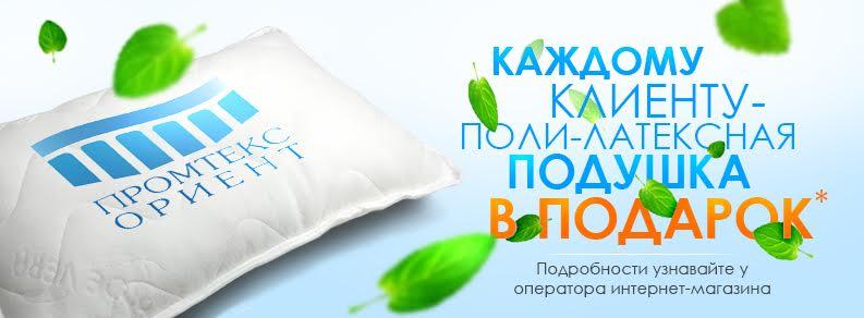 Полилатексная подушка в подарок к матрасу или кровати!