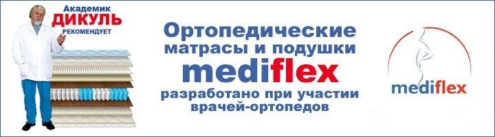 Медифлекс официальный сайт каталог